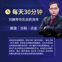 【每天30分钟】刘巍带你实战抓涨停
