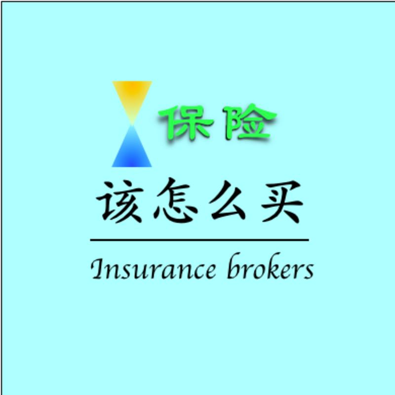 保险该怎么买