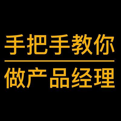 吴金志手把手教你做产品经理(精品课)