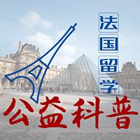 龙哥开讲|法国留学公益科普