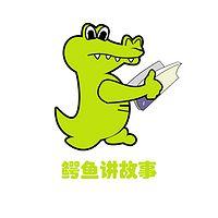 【鳄鱼讲故事】- 动物故事