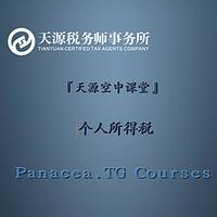中国个人所得税政策
