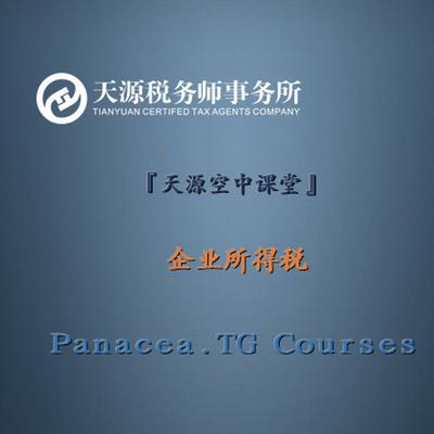 中国企业所得税