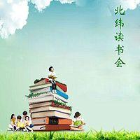 北纬读书会第二季