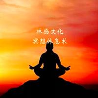 冥想治愈休息术