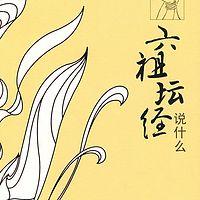 《六祖大师法宝坛经》【全集】