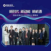 国金证券2018年度线上策略会
