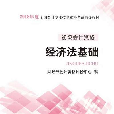 18年初级会计职称:经济法教材朗读版