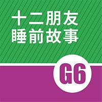 G6(适合6~7岁宝宝收听)