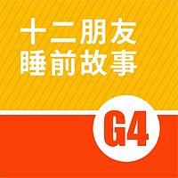 G4(适合4~5岁宝宝收听)