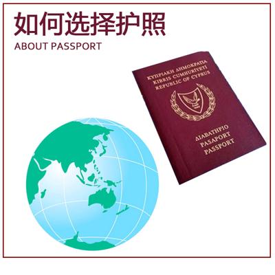 如何选择护照
