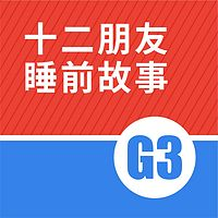 G3(适合3~4岁宝宝收听)