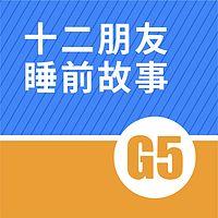 G5(适合5~6岁宝宝收听)
