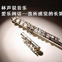林声说音乐--爱乐闲话--我所感觉的长笛声