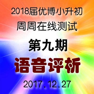 2018第9期 每周一测语音解析 12.27