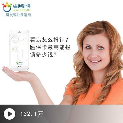 查悦社保第4期:  看病怎么报销?医保卡最高能报销多少钱?