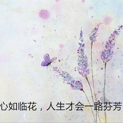 心如临花,人生才会一路芬芳