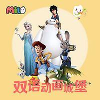 米粒双语动画城堡