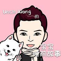 Uncle Wang的宝宝睡前故事