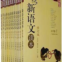 《新语文》值得孩子读一辈子的书