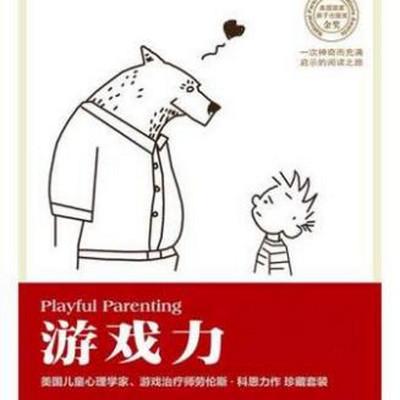 游戏力-让孩子更优秀