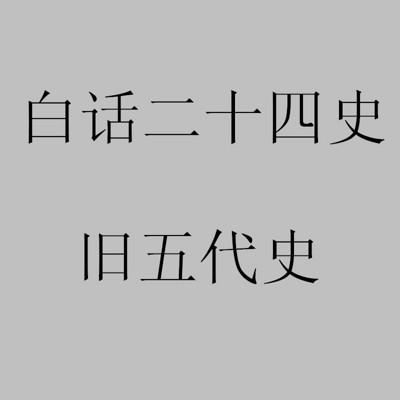 白话二十四史—旧五代史