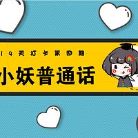 小妖普通话第四季
