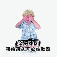 【亲子课堂】带给孩子开心性教育