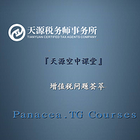 中国税收法规-增值税问题荟萃