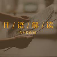 未名天日语 · 日语新闻解读