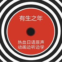 未名天日语 · 有生之年-热血日语原声动画边听边学