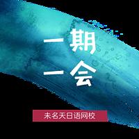 未名天日语 · 一期一会