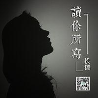 读你所写(投稿驿站)