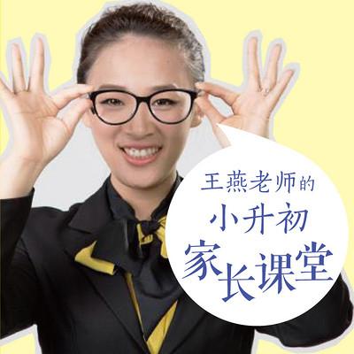 2018年小升初家长课堂(上海)——如何快速get小升初技能