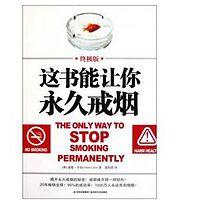 这书能让你永久戒烟