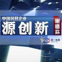 中国民营企业-源创新