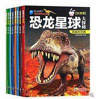 恐龙星球大探秘