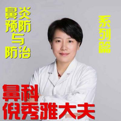 【鼻科倪秀雅大夫】鼻炎健康讲座