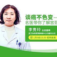 谈癌不色变——名医带你了解宫颈癌