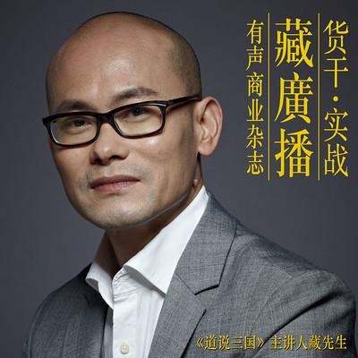 每周商业评论~藏广播