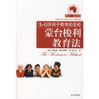 蒙台梭利 | 蒙台梭利教育法(完本)