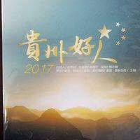 2017贵州好人