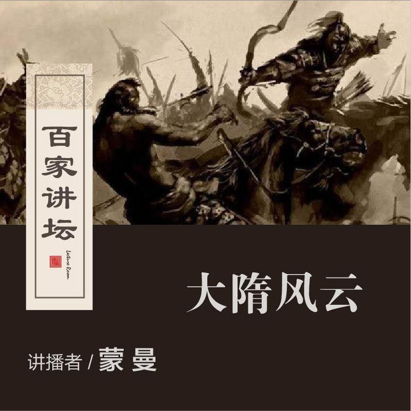 百家讲坛   蒙曼讲大隋风云【全集】