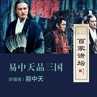 百家讲坛 易中天品三国【全集】