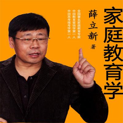 全国著名家庭教育专家薛立新教授《家庭教育学》