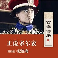 百家讲坛   纪连海正说多尔衮【全集】