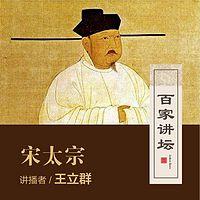 百家讲坛 王立群讲宋太宗赵光义【全集】