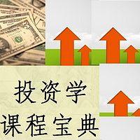 投资学课程宝典