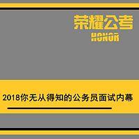 2018国考公务员面试大揭秘