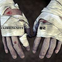 ClimbingNote岩记